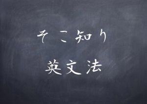 [000]そこ知り英文法