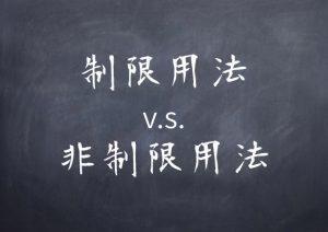 [012]制限用法 v.s. 非制限用法