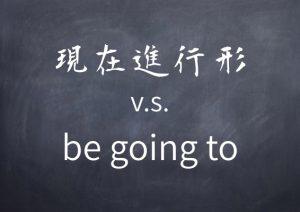 [016]現在進行形 v.s. be going to