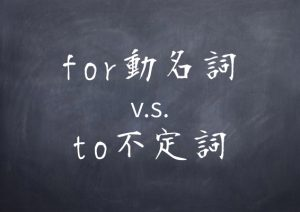 [013]for 動名詞 v.s. to不定詞