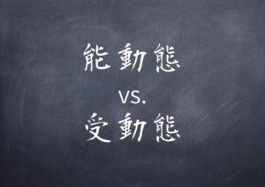 [022]能動態 vs. 受動態