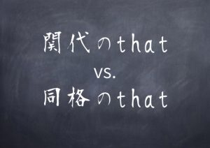 061%e9%96%a2%e4%bb%a3%e3%81%aethat-vs-%e5%90%8c%e6%a0%bc%e3%81%aethat