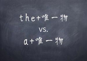 076the%e5%94%af%e4%b8%80%e7%89%a9-vs-a%e5%94%af%e4%b8%80%e7%89%a9